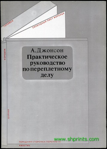 1982  USSR News Brief bulletin
